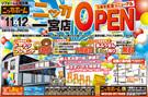 0911ichinomiya_omote.jpg