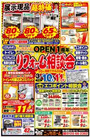 120310higashiosaka_ura_ol.jpg