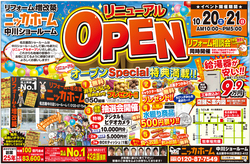 121020nakagawa_omote_OL.jpg