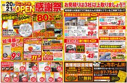121020nakagawa_ura_OL.jpg
