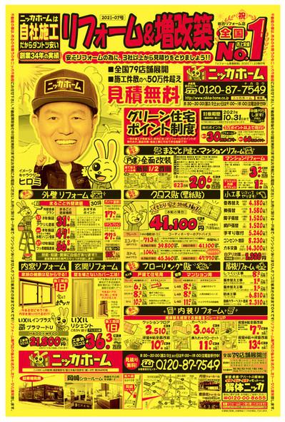 2107_okazaki_omote.jpg