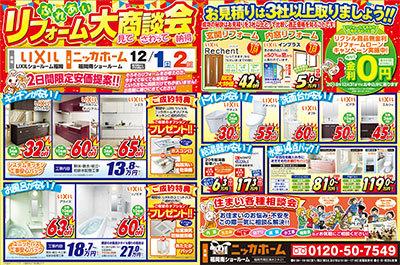 181201fukuoka_minami_ura1114_ps.jpg