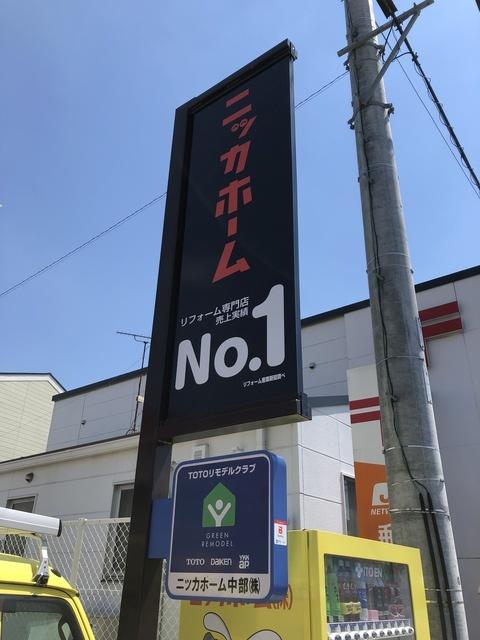 みよし看板2.JPG