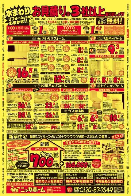 1908_aichi_ura_ps_page-0001.jpg