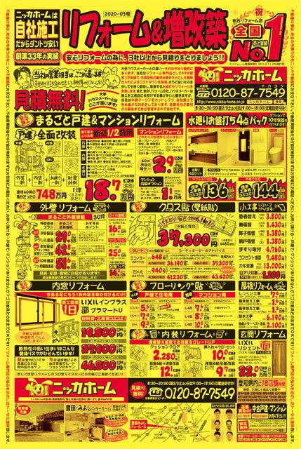 toyotamiyoshi_omote202003.jpg