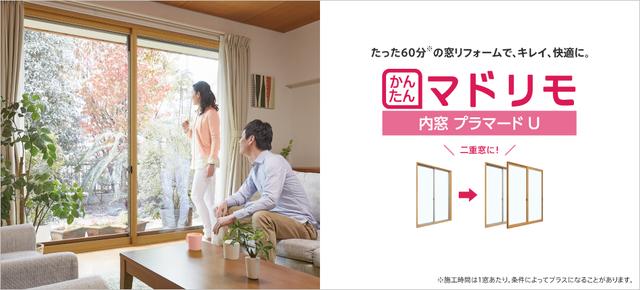 クールネット東京、窓広告
