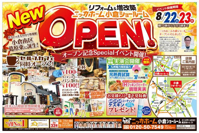 200822kokura_open_omote_web.jpg