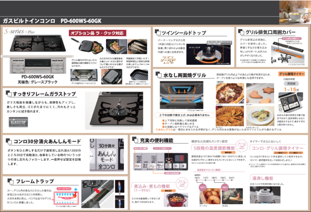 PD-600WS-60GK.PNG