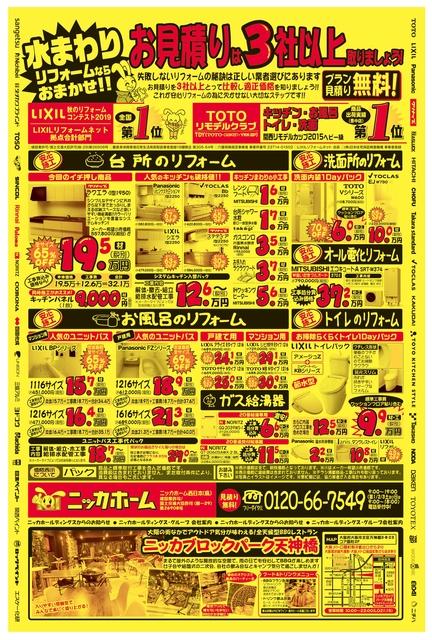 2011_koubekita_ura_page-0001.jpg