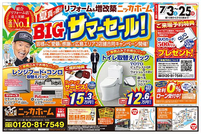 210703hiroshima_cp_omote_web.jpg