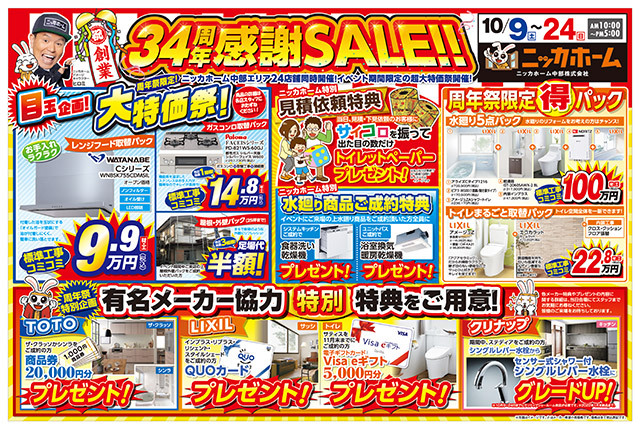 211009chubu34th_kyotsu_ura_web.jpg