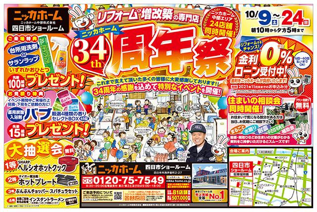 211009chubu34th_yokkaichi_omote_web.jpg