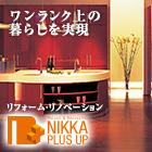 名古屋デザインリフォームリノベーションのニッカプラスアップ