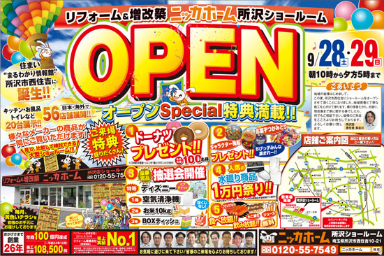 所沢ショールームOPEN記念イベント