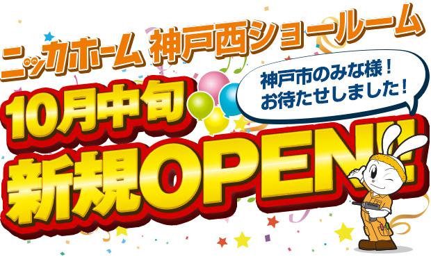2013kobenishi_open_kokuti.jpg