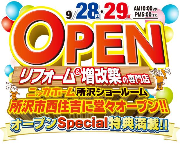 2013tokorozawa_open.jpg