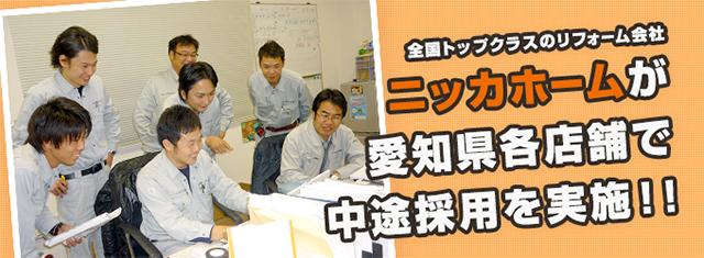 愛知県各店舗で積極採用実施!