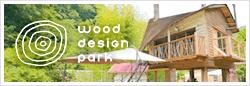 三河杉を使った木のテーマパーク ウッドデザインパーク