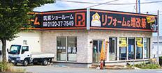 福岡筑紫店