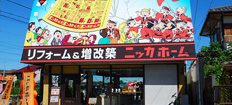 浜松東ショールーム