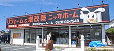 浜松西ショールーム