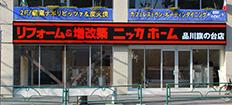 品川旗の台店