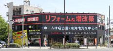 名古屋千種ショールーム