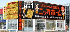 名古屋中川店