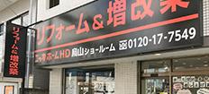 世田谷烏山店