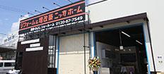 豊田みよし店