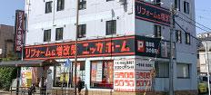 横浜保土ヶ谷店