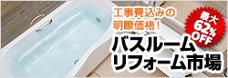 バスルームリフォーム市場