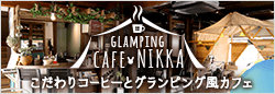 奈良市 グランピングcafeニッカ