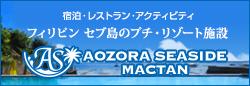 セブ島のプチ・リゾート施設 青空シーサイドマクタン