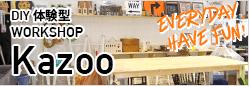DIY体験型ワークショップ Kazoo