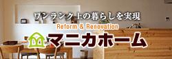 名古屋市・日進市・尾張旭市でリフォーム・リノベーションをするなら マニカホーム