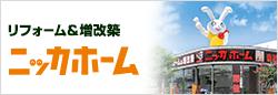 リフォーム&増改築専門店 ニッカホーム