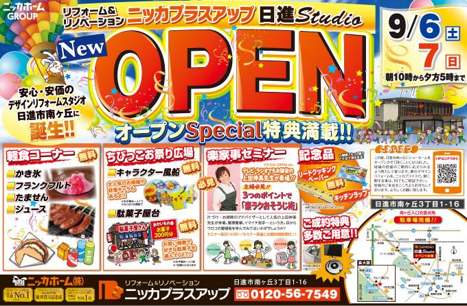 ニッカプラスアップ日進Studio OPEN記念イベント