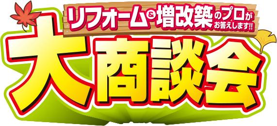 リフォーム大感謝祭を開催!