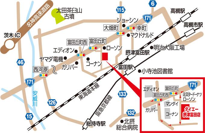 ダイエー摂津富田店様 アクセスマップ