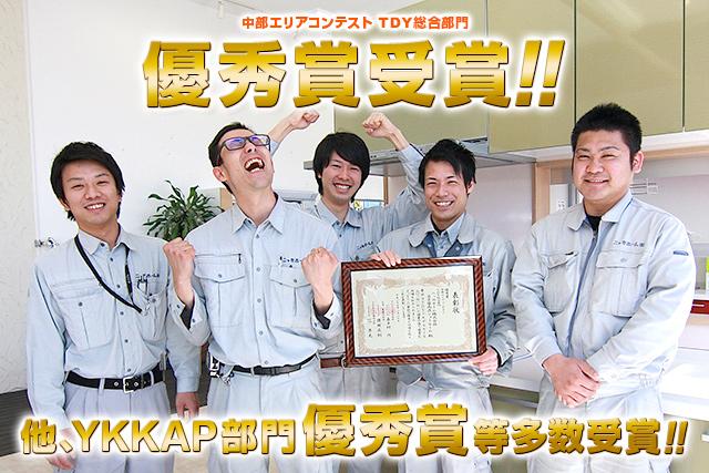 TDY総合部門の優秀賞をいただき、喜びの社員一同
