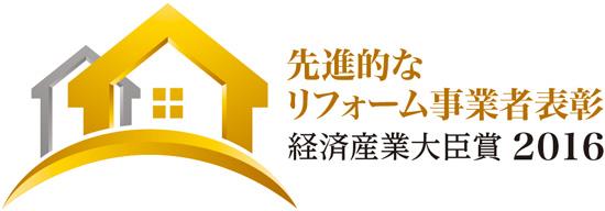 先進的なリフォーム事業者表彰 ロゴ