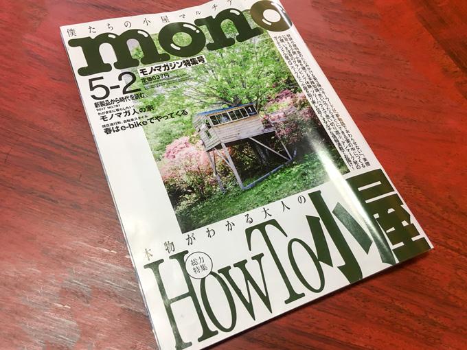 モノ・マガジン 2017年5月2日特集号 表紙