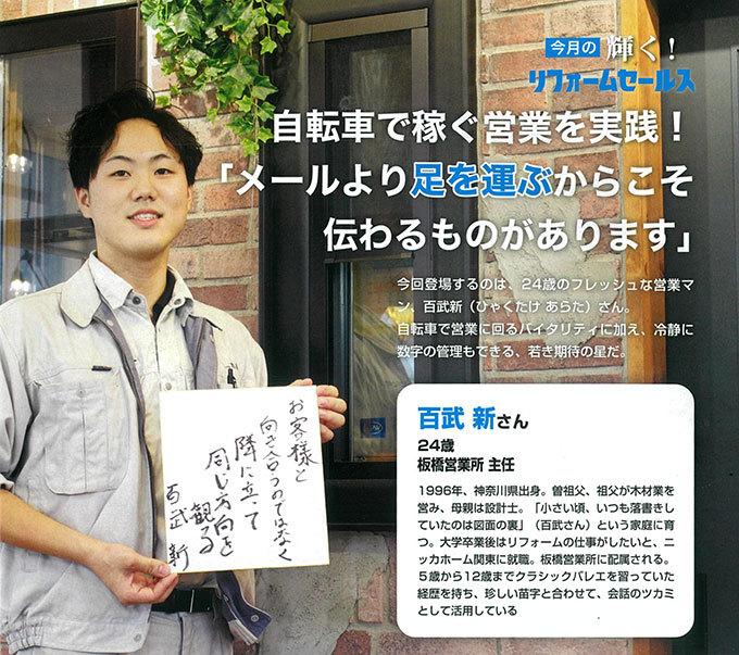 20201222refomaga_hyakutake.jpg