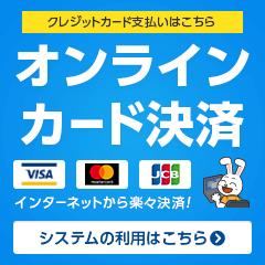 オンラインカード決済