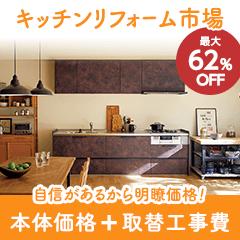 キッチンリフォーム市場