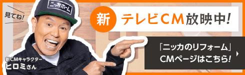「ニッカのリフォーム」テレビCM公開中!