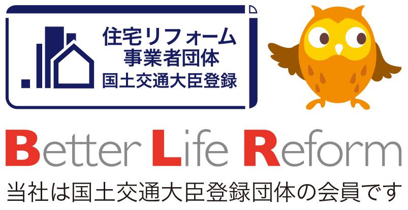 住宅リフォーム事業団体 ベターライフリフォーム 当社は国土交通大臣登録団体の会員です