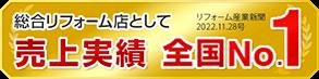リフォーム専業会社 売上実績全国No.1