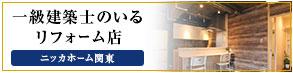 一級建築士のいるリフォーム店 ニッカホーム関東